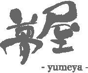 夢屋-yumeya-
